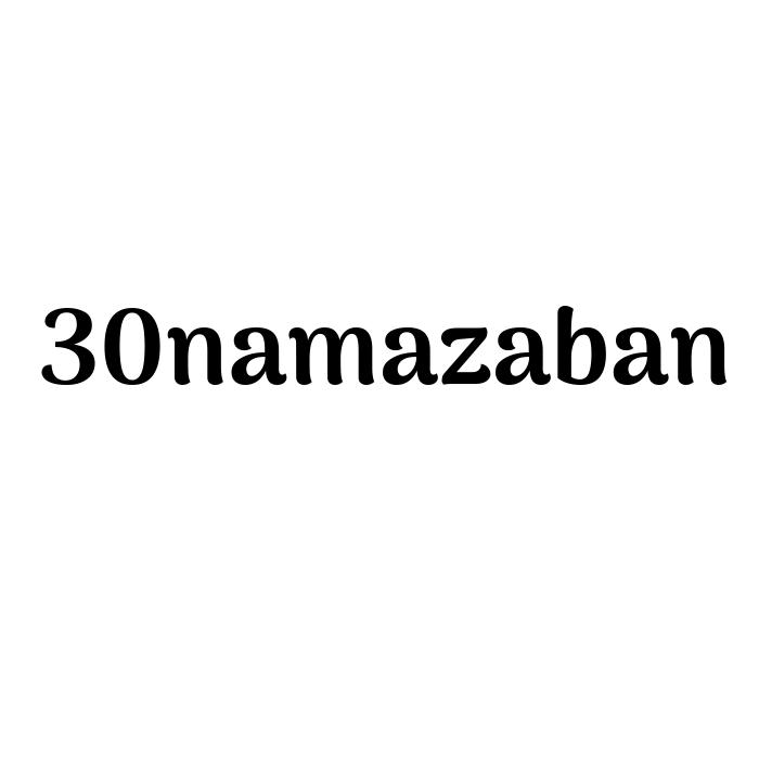 30namazaban