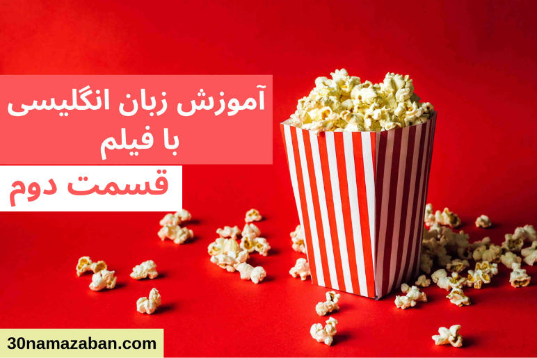 learn english with movies 2