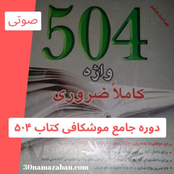 دوره جامع موشکافی کتاب ۵۰۴