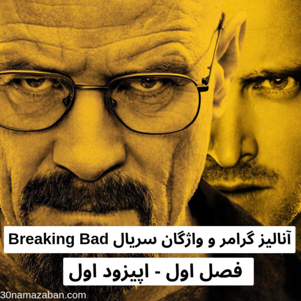 Breaking Bad s1 e1 30namazaban.com