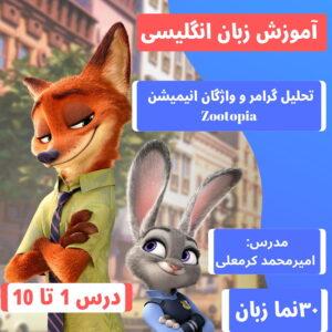 آموزش-زبان-انگلیسی-انیمیشن-zootopia-سینمازبان2