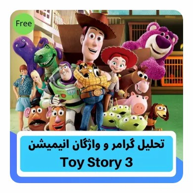 toy story 3 English learning