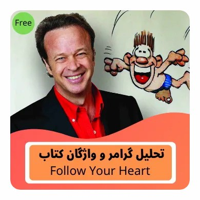کتاب فالو یور هارت follow your heart ۳۰نما زبان